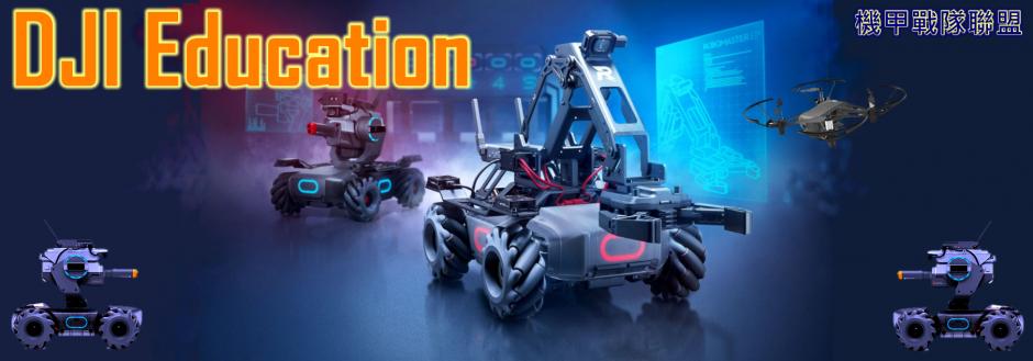 RoboMaster EP產品資源整理